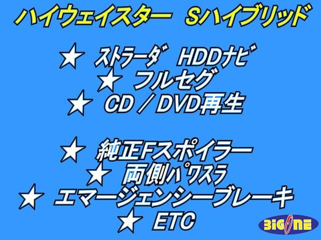 ハイウェイスター S-ハイブリッド ストラーダHDDナビ CD/DVD再生 地デジ 両側パワスラ LEDヘッドライト エマージェンシーブレーキ ETC 純正Fスポイラー クルーズコントロール(5枚目)