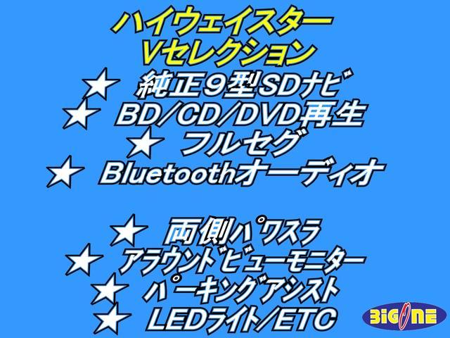 ハイウェイスターV Sハイブリッド 純正9型SDナビ BD/CD/DVD再生 両パワスラ アラウンドビューモニター ETC クルーズコントロール パーキングアシスト LEDヘッドライト セーフティシールド 自家用登録(4枚目)