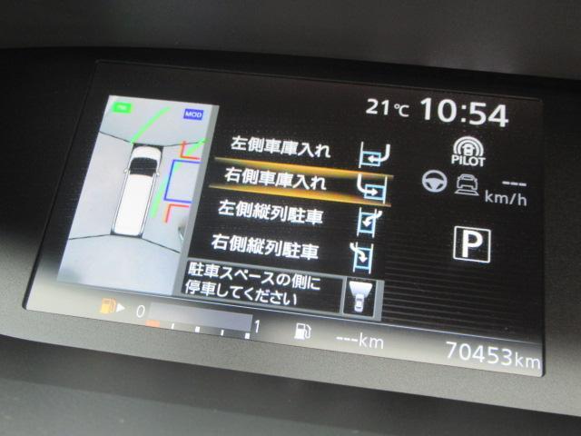 ハイウェイスターG Sハイブリッド 9型SDナビ BD/CD/DVD再生 BTオーディオ TV 両パワスラ プロパイロット フリップダウンモニター アラウンドビューモニター Pアシスト ETC LEDライト 自家用登録(42枚目)