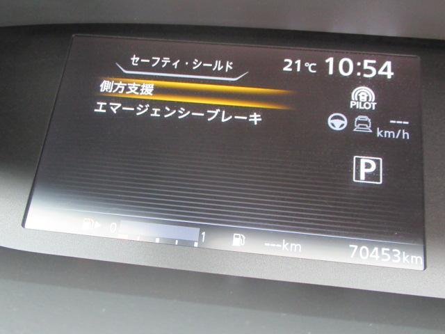 ハイウェイスターG Sハイブリッド 9型SDナビ BD/CD/DVD再生 BTオーディオ TV 両パワスラ プロパイロット フリップダウンモニター アラウンドビューモニター Pアシスト ETC LEDライト 自家用登録(46枚目)