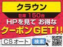 ロイヤルサルーンG 後期型 本革シート 全席パワーシート 全席シートヒーター クリアランスソナー BSM シートメモリー SDナビ Bluetooth CD・DVD再生 クルーズコントロール ETC(4枚目)