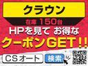 ロイヤルサルーン 禁煙 新品20インチアルミ 新品フルエアロ HDDマルチ カラーバックカメラ DVD再生 フルセグ地デジ Bluetooth対応 プリクラッシュ レーダークルーズ(4枚目)