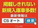 2.5アスリート プレミアムエディション 黒本革シート フルエアロ 20インチアルミ 新品ドレスアップ HDDマルチ DVD再生 フルセグ地デジ Bluetooth対応 禁煙(10枚目)