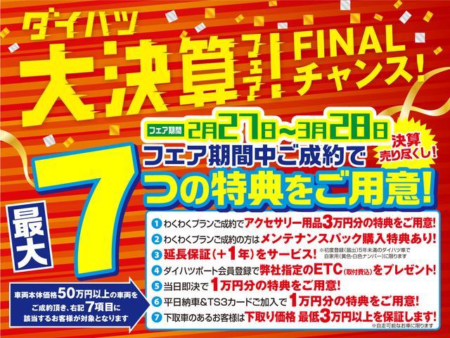 『大決算フェアFINAL』期間中ご成約でお得な特典をご用意いたします!2月28日から3月28日まで、決算売り尽くしとなりますお得な特典をご用意いたしました『大決算フェアFINAL』を開催いたします。