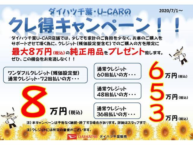 L SAIII UVカットガラス コーナーセンサー(44枚目)