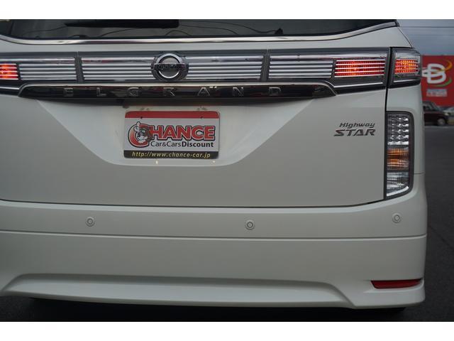 250ハイウェイスターS スマートキー ナビ CD DVD Bカメラ ETC 両側電動スライドドア クルーズコントロール レーダーブレーキ 純正アルミ(64枚目)