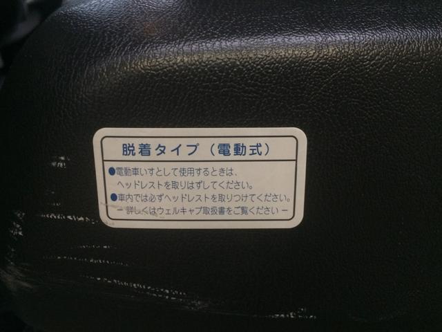 トヨタテクノクラフト 脱着式車いす サイドリフトアップシート(14枚目)