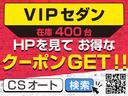 370VIP 禁煙車 黒本革シート エアシート シートヒーター レーダークルーズコントロール アラウンドビューモニター シートメモリー 全席パワーシート LEDライト Bluetoothオーディオ ETC(6枚目)