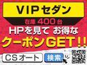 VIPパッケージ 修復歴なし 黒革シート エアシート シートヒーター レーダークルーズ 衝突軽減 サイドカメラ バックカメラ HDDマルチ 地デジ DVD再生 Bluetooth ETC(3枚目)