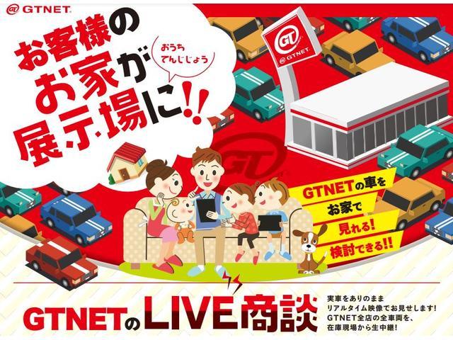 GTNET LIVEで在庫店舗から生中継!お客様はお近くのGTNETにご来店頂くかご自宅に居ながら実車を映像でご覧頂けます!