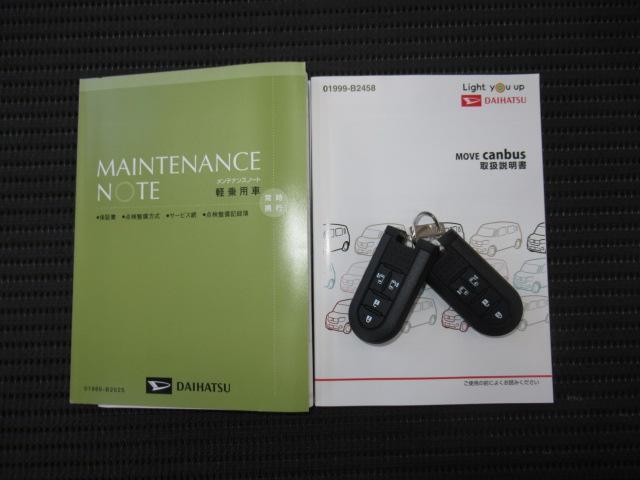 Gメイクアップリミテッド SAIII キーフリー(20枚目)
