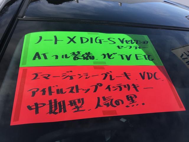X DIG-S Vセレクション+セーフティ ナビ TV 禁煙(2枚目)