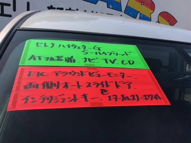 「日産」「セレナ」「ミニバン・ワンボックス」「神奈川県」の中古車2