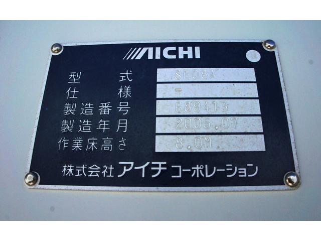 高所作業車 4WD アイチSE08A 8.0M(13枚目)