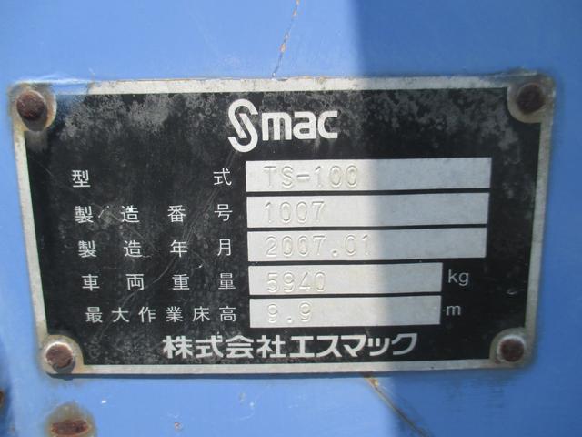 4.9D 高所作業車 9.9m エスマックTS-100(16枚目)