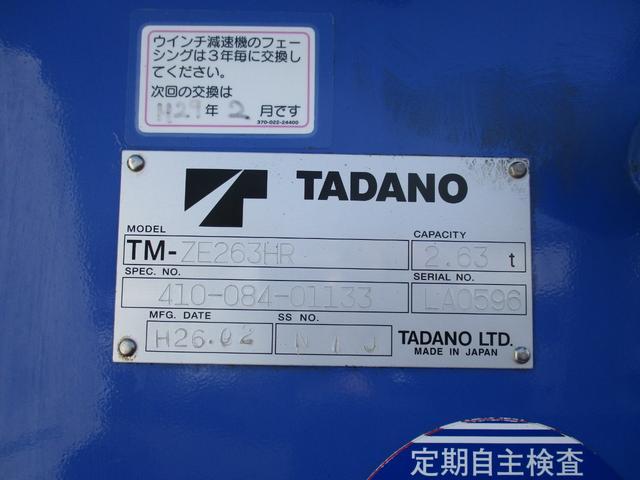 標準ロング 3段クレーン 2t積 ラジコン付き(18枚目)
