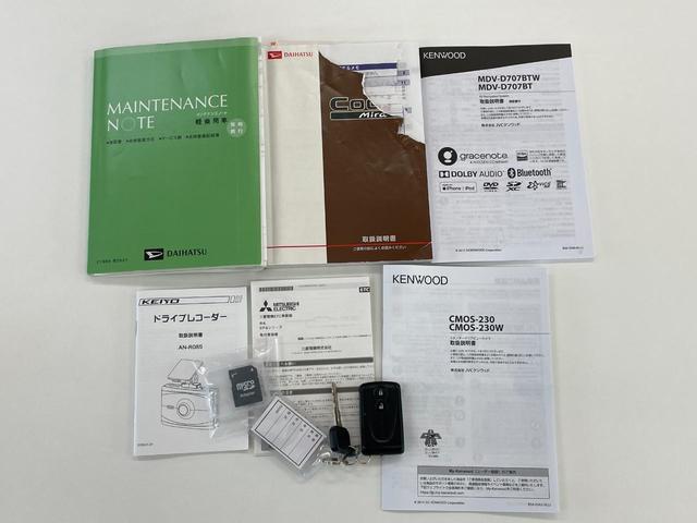 各種取説とメンテナンスノート、スマートキーとメインキー1本ずつになります。