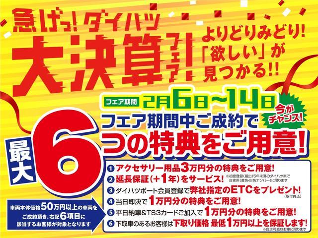 1月4日から11日まで、お得な特典をご用意した『ダイハツ大初夢フェア』を開催いたします。☆お得なこの期間にぜひご来店ください。☆