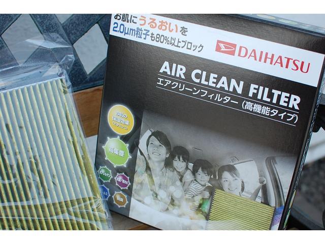 【高機能エアコンフィルター】 ご納車前に標準のエアコンフィルターを「純正エアクリーンフィルター高機能タイプ」に交換させていただきます♪ 花粉をガッチリブロックしてくれるだけでなく、お肌にうるおいも