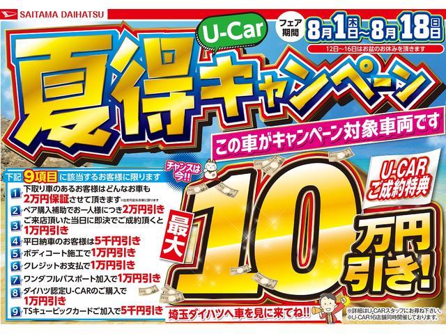 『夏得キャンペーン』を好評のため延長致します☆条件は8月30日までのご成約且つ登録になります!!この機会にご検討、並びにご来店お待ちしております♪(毎週火曜定休)