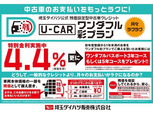 U-CARワンダフル彩プラン対象車☆ダイハツ公式残価型中古車クレジットです♪特別金利実施中!さらに、メンテナンスパックプレゼント!詳しくはお問い合わせください♪