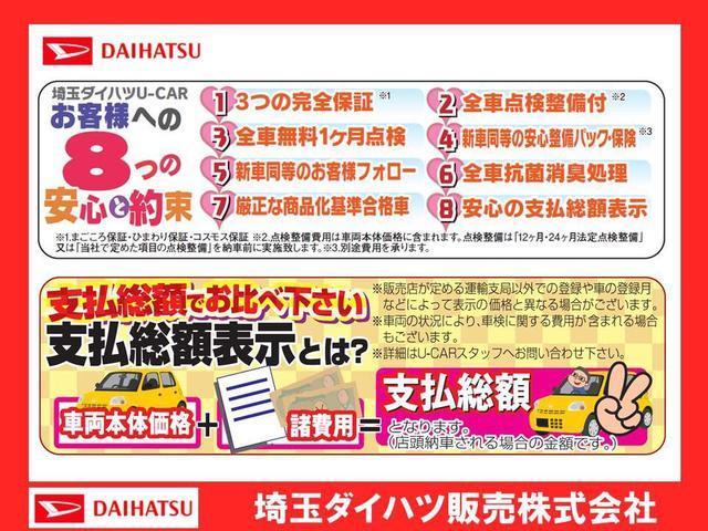 中古車選びは何かと不安がつきもの。埼玉ダイハツでは安心して選べて、安心して乗れるために、お客様へ8つの安心と約束をしております。