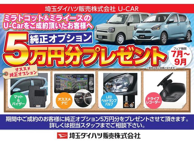 純正オプション5万円分プレゼント対象車☆ミライース、ミラトコットを買うなら、今がチャンスです!!詳細はお問い合わせください♪