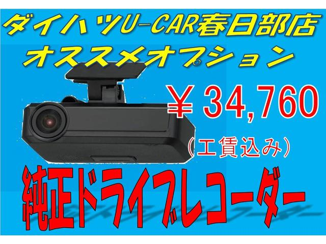 ☆ダイハツ純正ドライブレコーダー(工賃込み)¥34,760☆他にも純正ナビ連動モデルなどもございますので、お気軽にご相談ください!!