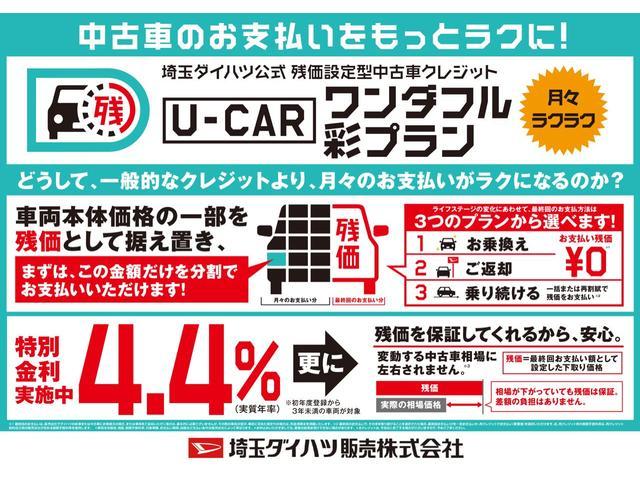 U-CARワンダフル彩プラン対象車☆ダイハツ公式残価型中古車クレジットです♪特別金利実施中!詳しくはお問い合わせください♪