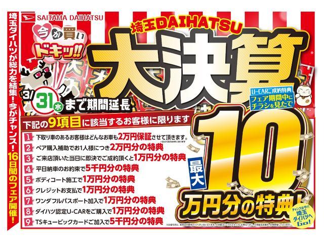 ☆大決算フェア開催中☆ 3月14日までにU-CARご成約で「最大10万円分」の割引き特典がっ! 各項目にあてはまればどんどん割引にっ! ※