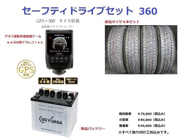 ドラレコは今や必需品です。安い物も出回っていますが当店では国産のメジャーなメーカーの商品をお勧めしています。工賃込み¥15,000より