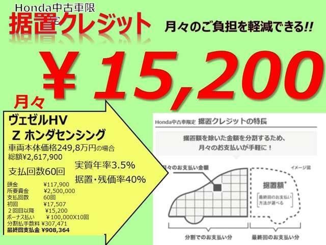 ハイブリッドZ・ホンダセンシング 当社試乗車 純正メモリーナ(3枚目)