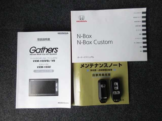 「ホンダ」「N-BOX」「コンパクトカー」「埼玉県」の中古車19