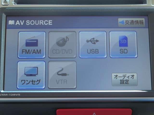 ☆CD&DVD&SDカードプレーヤーやワンセグTV、ラジオチューナー、USB端子 etc,オーディオメニューも多彩です☆