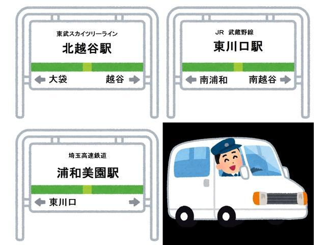 最寄り駅までお越しいただければ送迎いたします!東武スカイツリーライン「北越谷駅」、JR武蔵野線「東川口駅」、埼玉高速鉄道「浦和美園駅」までお越しくださいませ。