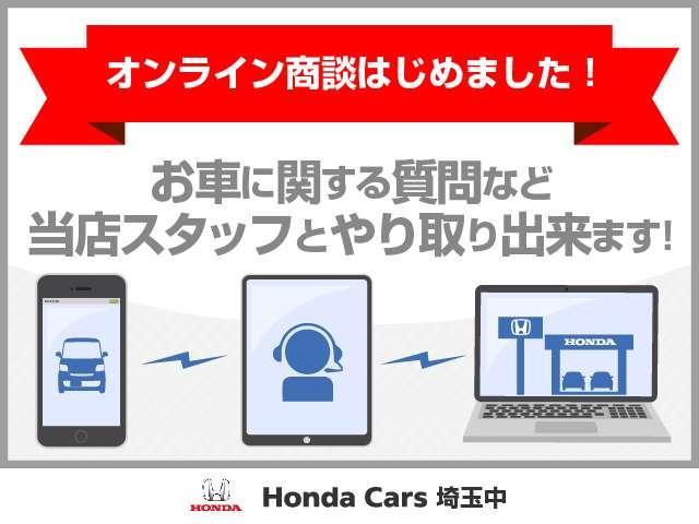 オンライン商談はじめました!お車に関する質問など、当店スタッフとやりとり出来ます。