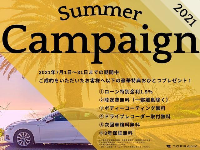只今、期間限定でお客様のお好みに合わせてお一つお選びいただけるキャンペーンを実施しております。まずはお気軽にお問い合わせください。※一部対象外の車両がございます。