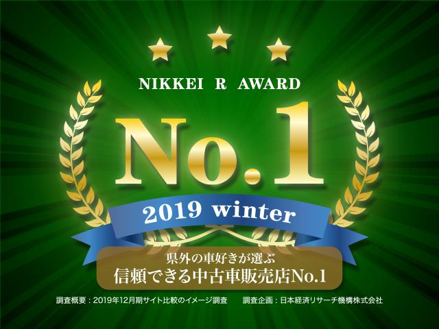 県外の車好きが選ぶ信頼できる中古車販売店No1!NIKKEI R AWARD 2019 Winner!※調査概要:2019年12月期サイト比較のイメージ調査 調査企画:日本経済リサーチ機構株式会社