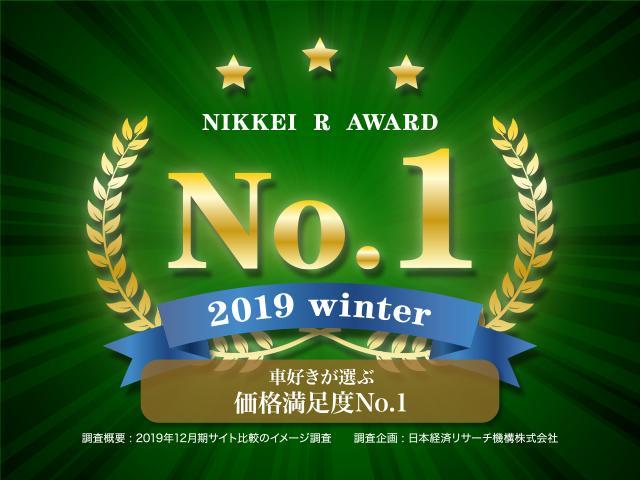 車好きが選ぶ価格満足度No1!!NIKKEI R AWARD 2019 Winner!!※調査概要:2019年12月期サイト比較のイメージ調査 調査企画:日本経済リサーチ機構株式会社