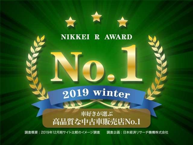 車好きが選ぶ高品質な中古車販売店No1!!NIKKEI R AWARD 2019 Winner!※調査概要:2019年12月期サイト比較のイメージ調査 調査企画:日本経済リサーチ機構株式会社