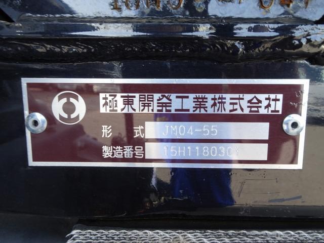 極東 フックロール 標準幅 ベッドレス 3.9t積み(11枚目)