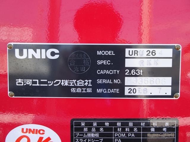 ユニッククレーン 4段 標準幅 ロング ラジコン付(19枚目)