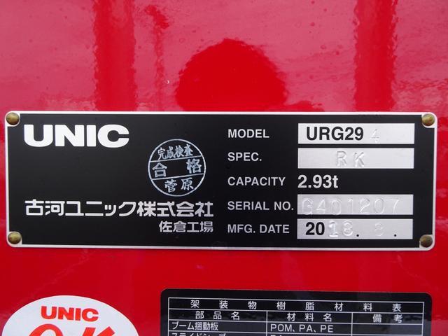 3t ユニッククレーン 4段 デジタル荷重計 ワイドロング(19枚目)