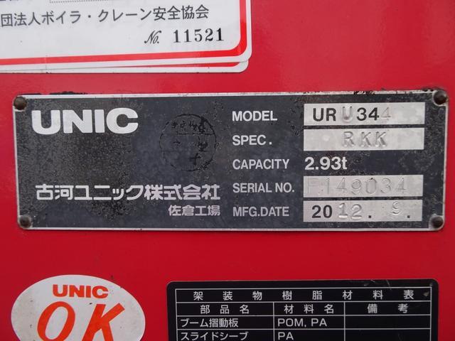 クレーン付 ユニック 4段 標準幅 ベッド付 2.7t積み(20枚目)