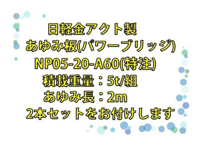 セルフクレーン 4段ユニック ワイド 超ロング 3t積み(8枚目)