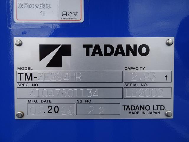 クレーン付 タダノ 4段 アルミブロック平ボディ 3t積み(20枚目)