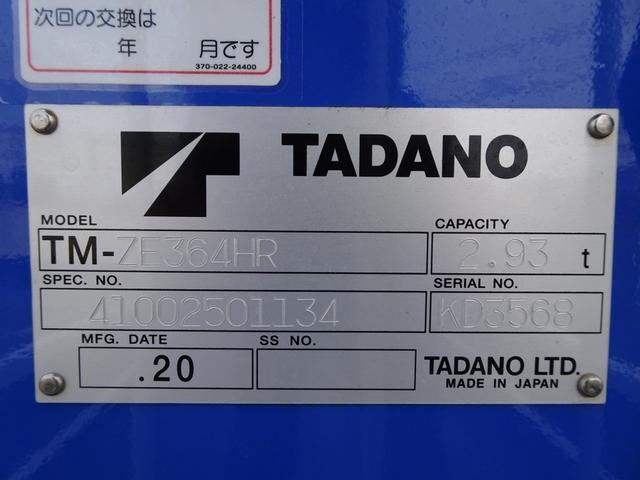 クレーン付 4段 タダノ 標準幅 ベッド付 2.6t積み(20枚目)