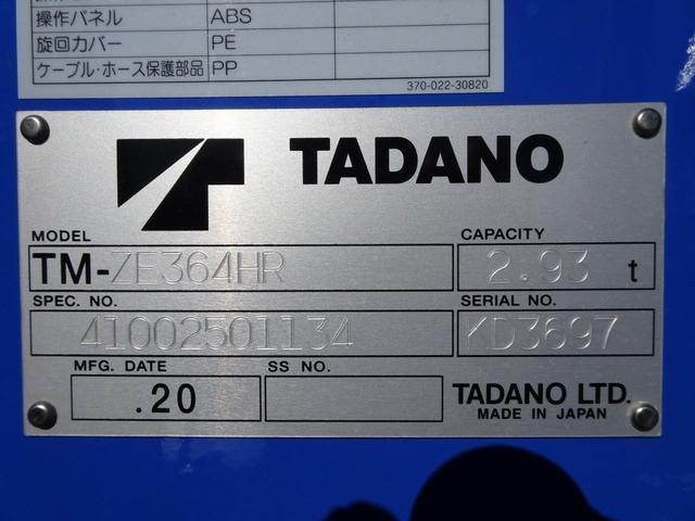 4段クレーン付 タダノ 標準幅 ベッド付 2.6t積み(19枚目)