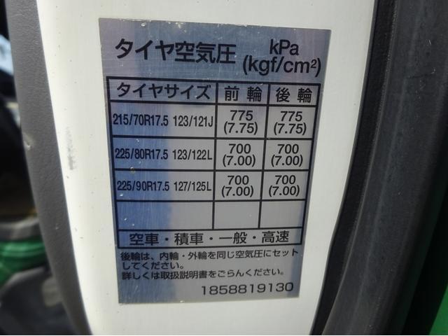 低温冷凍車 -30℃ 2エバ 標準幅 3.05t積み(78枚目)