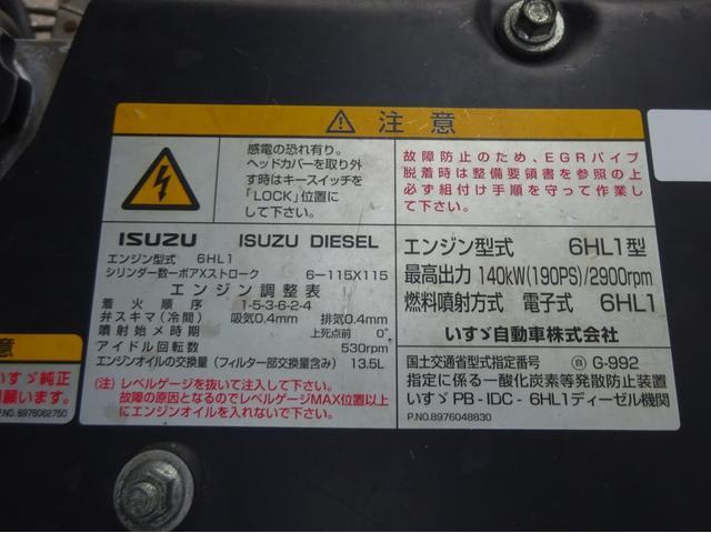 低温冷凍車 -30℃ 2エバ 標準幅 3.05t積み(79枚目)